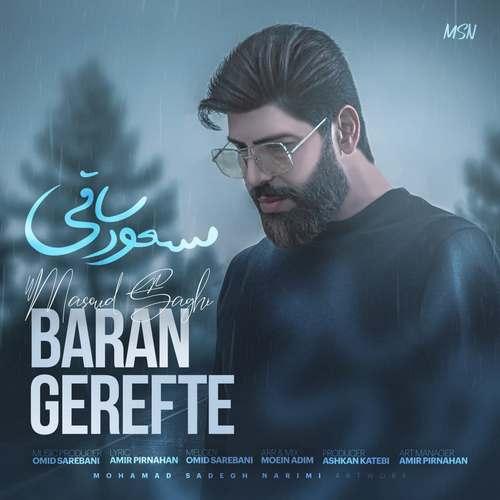 دانلود آهنگ جدید مسعود ساقی باران گرفته