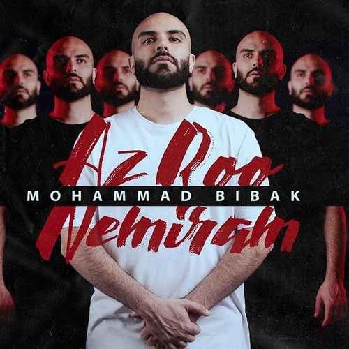 دانلود آهنگ جدید محمد بیباک از رو نمیرم