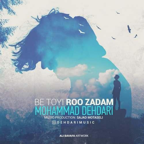 دانلود آهنگ جدید محمد دهداری به تویی رو زدم