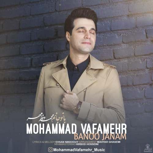 دانلود آهنگ جدید محمد وفامهر بانو جانم