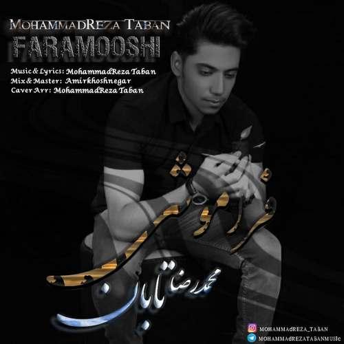 دانلود آهنگ جدید محمدرضا تابان فراموشی