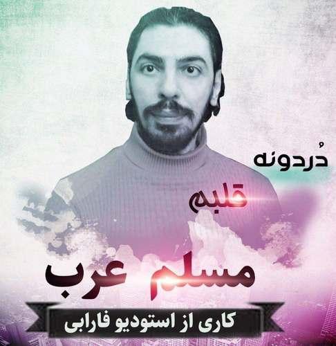 دانلود آهنگ جدید مسلم عرب دردونه قلبم