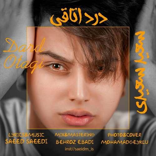 دانلود آهنگ جدید سعید سعیدی درد اتاقی