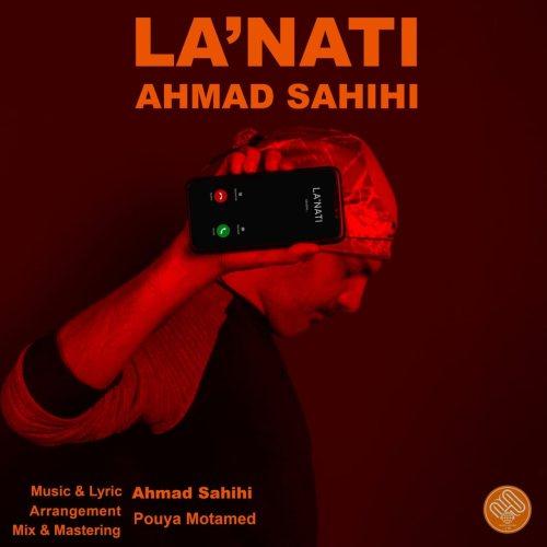 دانلود آهنگ جدید احمد صحیحی لعنتی