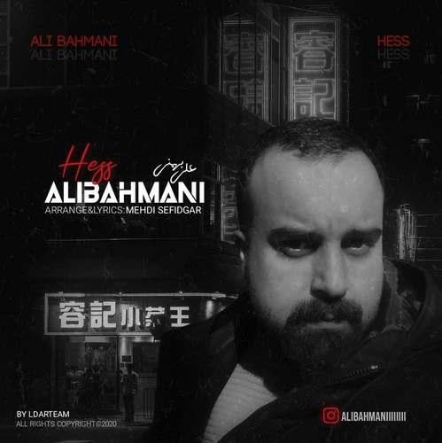 دانلود آهنگ جدید علی بهمنی حس