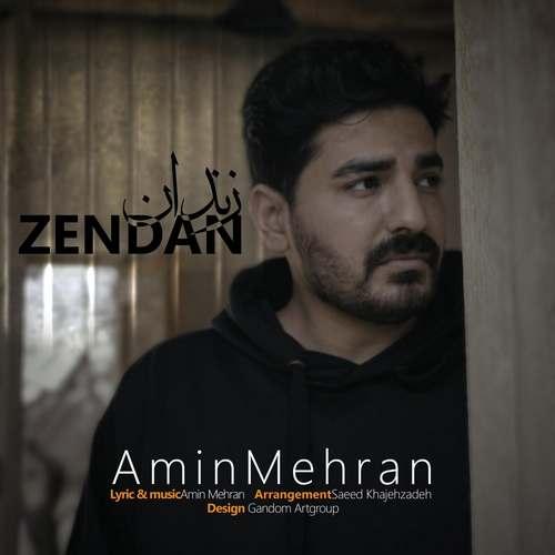 دانلود آهنگ جدید امین مهران زندان