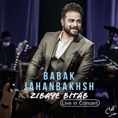 دانلود آهنگ جدید بابک جهانبخش زیبای بی تاب – اجرای زنده