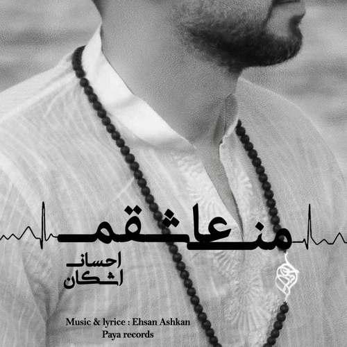 دانلود آهنگ جدید احسان اشکان من عاشقم