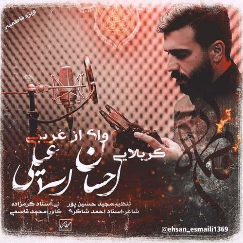 دانلود آهنگ جدید احسان اسماعیلی وای از غریبی