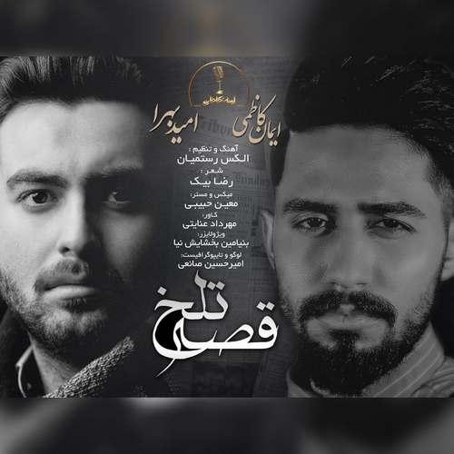 دانلود آهنگ جدید ایمان کاظمی و امید بهرا قصه تلخ