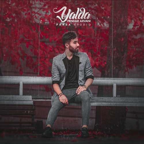 دانلود آهنگ جدید پندار اروانی یلدا (کیفیت اصلی) متن آهنگ