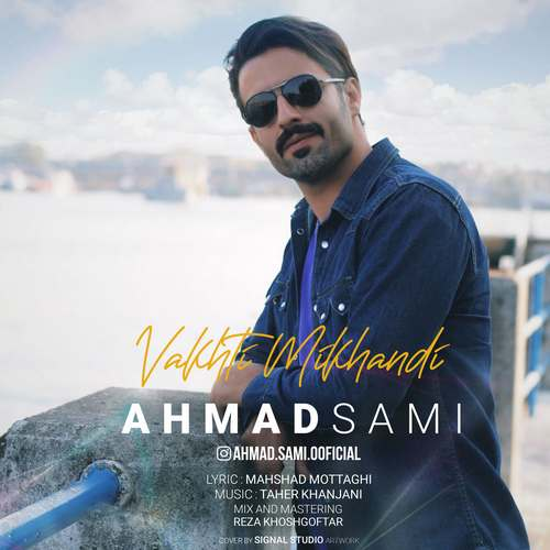 دانلود آهنگ جدید احمد سامی وقتی که میخندی
