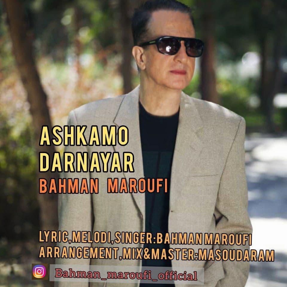 دانلود آهنگ جدید بهمن معروفی اشکمو در نیار