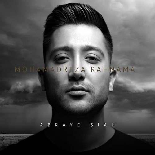 دانلود آهنگ جدید محمدرضا رهنما ابر های سیاه