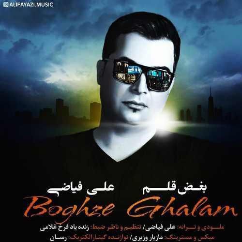 دانلود آهنگ جدید علی فیاضی بغض قلم