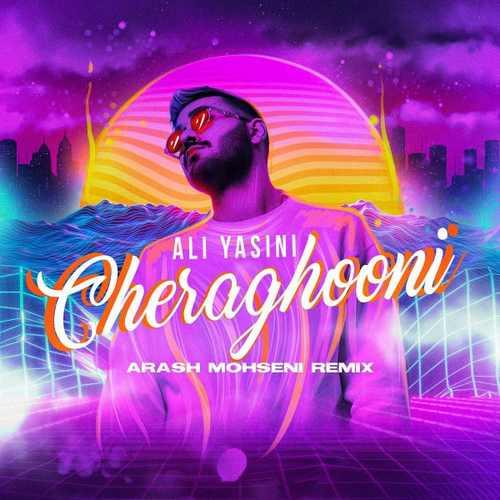 دانلود آهنگ جدید علی یاسینی چراغونی (آرش محسنی ریمیکس)