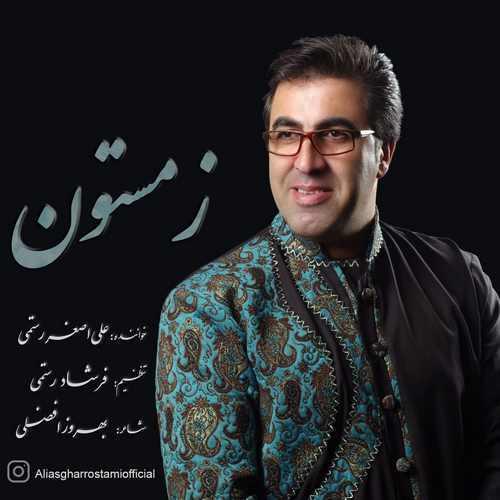 دانلود آهنگ جدید علی اصغر رستمی زمستون