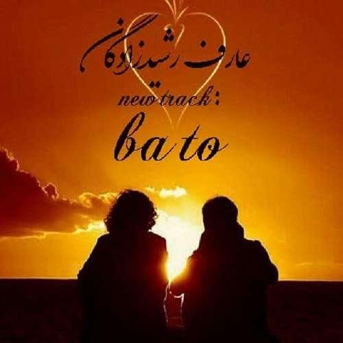 دانلود آهنگ جدید عارف رشیدزادگان باتو