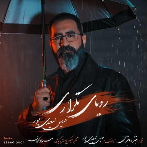 دانلود آهنگ جدید حسین سعیدی پور رویای تکراری