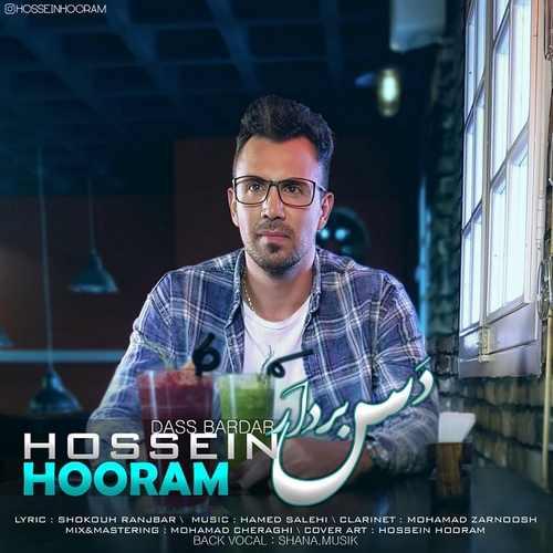 دانلود آهنگ جدید حسین هورام دس بردار
