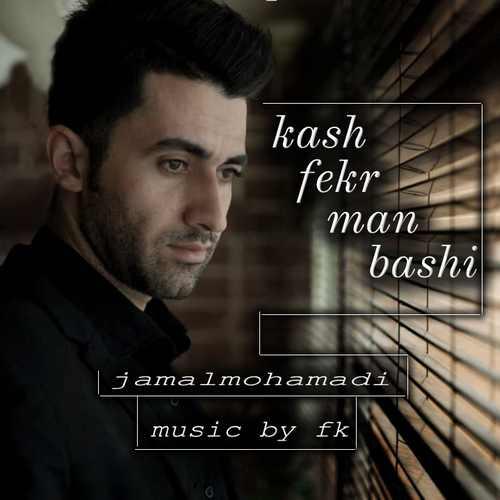 دانلود آهنگ جدید جمال محمدی کاش فکر من باشی