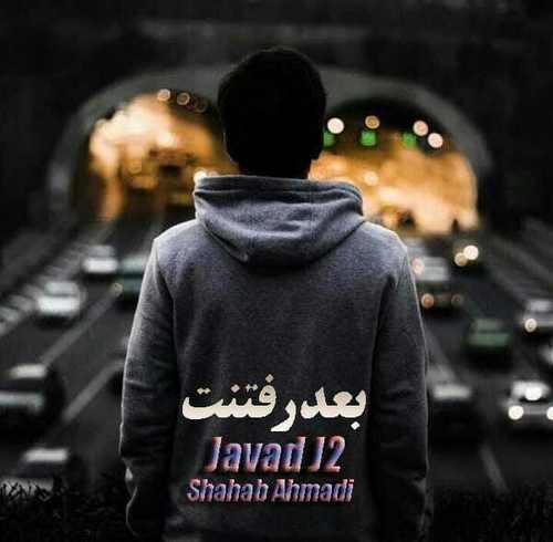 دانلود آهنگ جدید جواد جی ۲ و شهاب احمدی بعد رفتنت