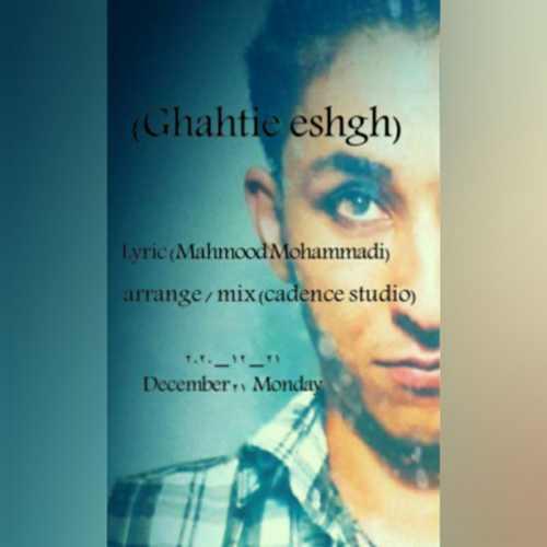 دانلود آهنگ جدید محمود محمدی قحطی عشق