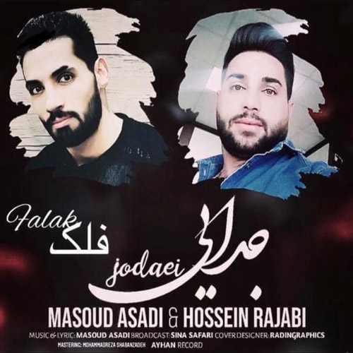 دانلود آهنگ جدید حسین رجبی و مسعود اسدی جدایی