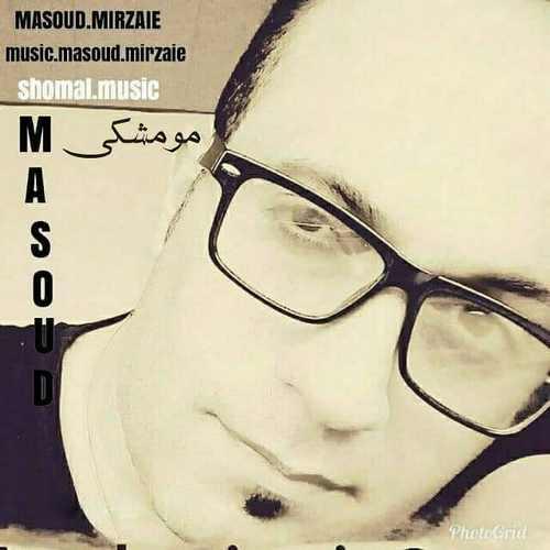 دانلود آهنگ جدید مسعود میرزایی مو مشکی