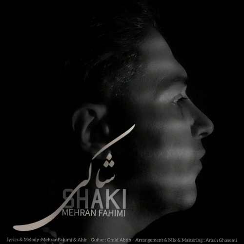دانلود آهنگ جدید مهران فهیمی شاکی