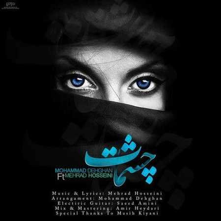 دانلود آهنگ جدید محمد دهقان و مهراد حسینی چشمات