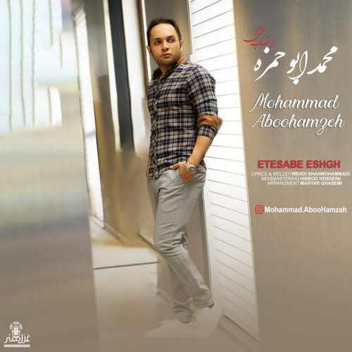 دانلود آهنگ جدید محمد ابوحمزه اعتصاب عشق