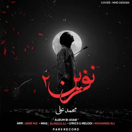 دانلود آهنگ جدید محمد علی نفرین ۲