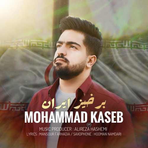 دانلود آهنگ جدید محمد کاسب برخیز ایران