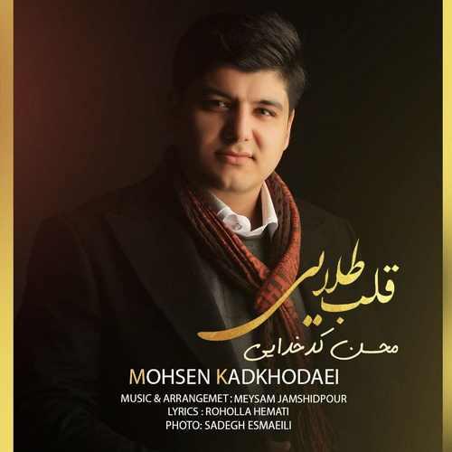دانلود آهنگ جدید محسن کدخدایی قلب طلایی