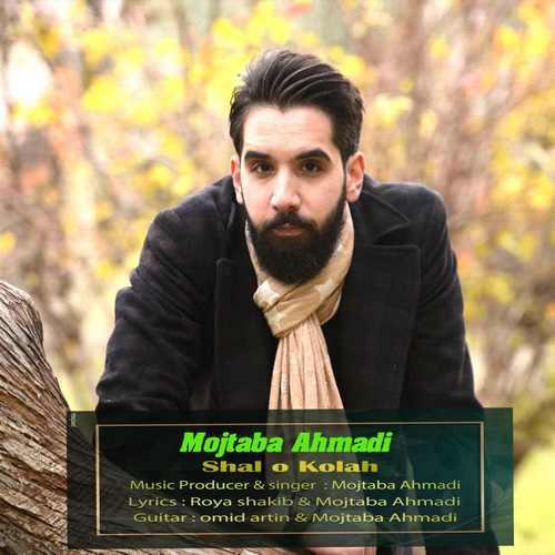 دانلود آهنگ جدید مجتبی احمدی شال و کلاه