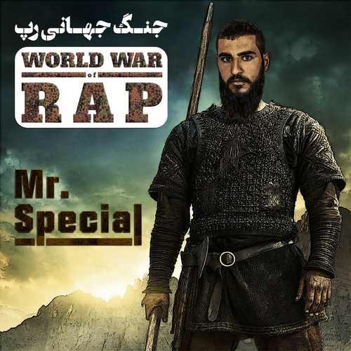 دانلود آهنگ جدید  جنگ جهانی رپ