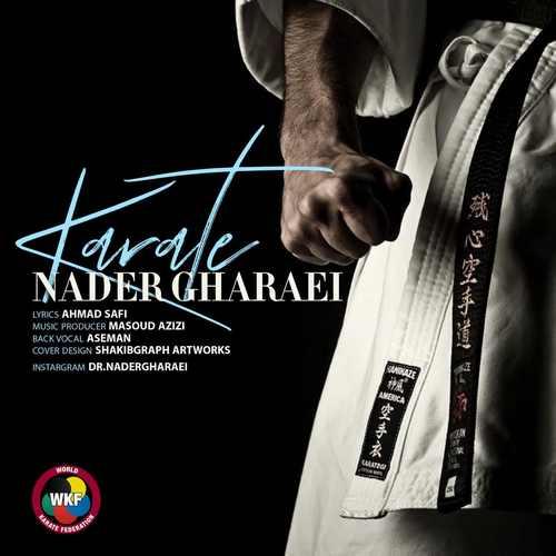 دانلود آهنگ جدید نادر قرائی کاراته