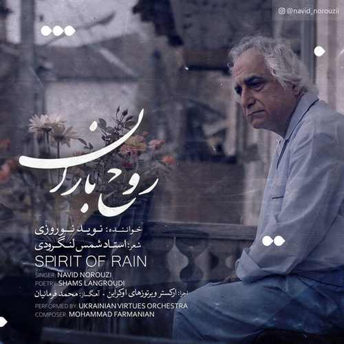 دانلود آهنگ جدید نوید نوروزی روح باران