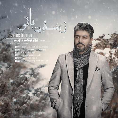 دانلود آهنگ جدید پرویز نیکخواه بهرامی زمستون با تو