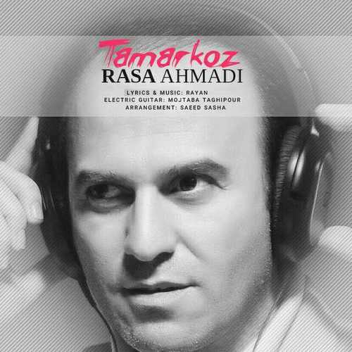 دانلود آهنگ جدید رسا احمدی تمرکز