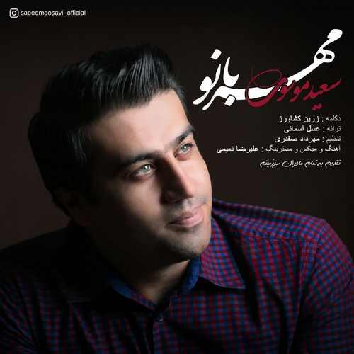 دانلود آهنگ جدید سعید موسوی مهربانو