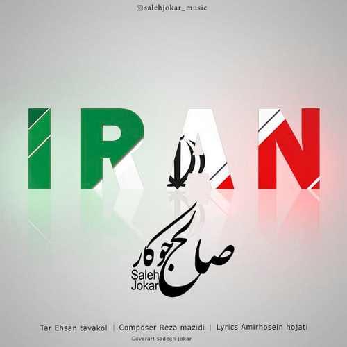 دانلود آهنگ جدید صالح جوکار ایران
