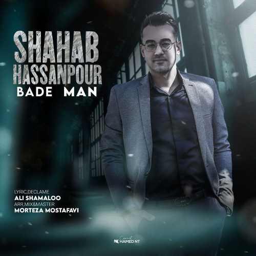دانلود آهنگ جدید شهاب حسن پور بعد من