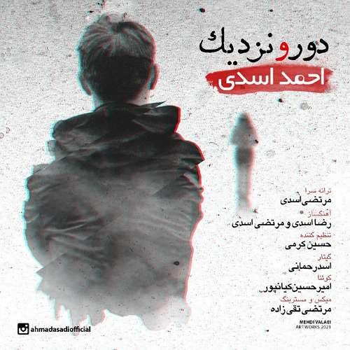 دانلود آهنگ جدید احمد اسدی دور و نزدیک