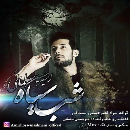 دانلود آهنگ جدید امیر حسین سلمانی شب سیاه