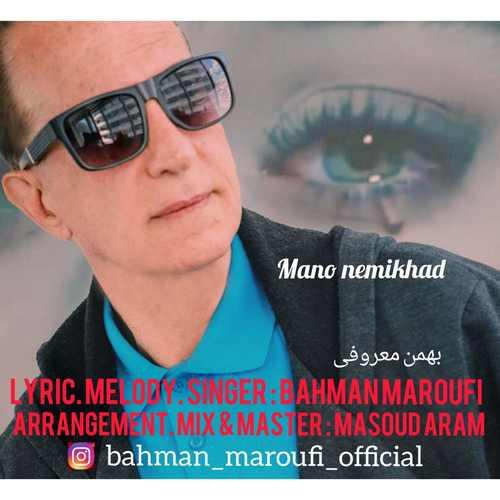 دانلود آهنگ جدید بهمن معروفی منو نمیخواد