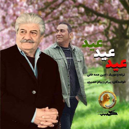 دانلود آهنگ جدید بهرام حصیری و پیام حصیری عید عید
