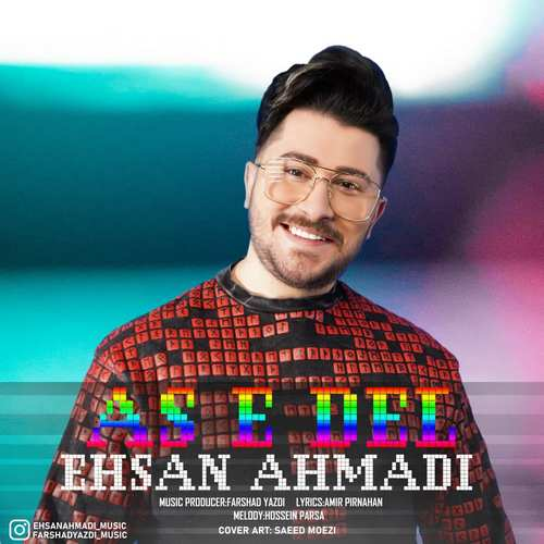 دانلود آهنگ جدید احسان احمدی آس دل