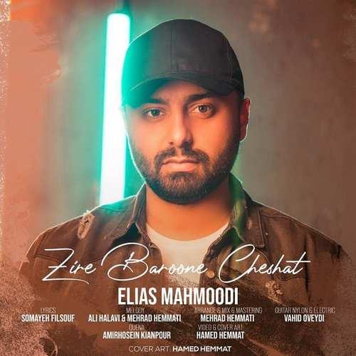 دانلود آهنگ جدید الیاس محمودی زیر بارون چشات